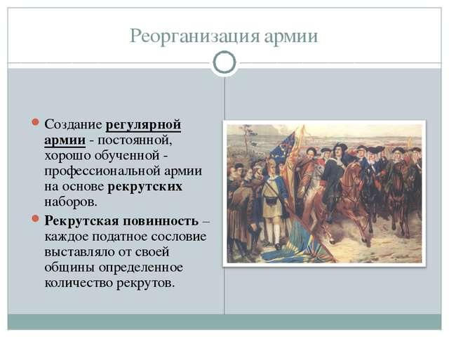 Реорганизация армии Создание регулярной армии - постоянной, хорошо обученной...