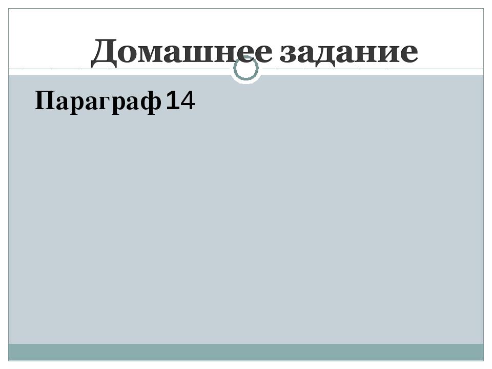Параграф 14