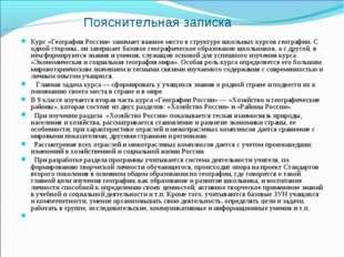 Пояснительная записка Курс «География России» занимает важное место в структу