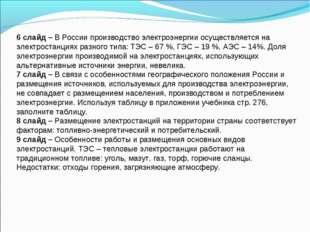 6 слайд – В России производство электроэнергии осуществляется на электростан