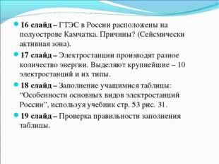 16 слайд – ГТЭС в России расположены на полуострове Камчатка. Причины? (Сейсм