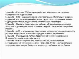 10 слайд – Регионы ТЭС которых работают в большинстве своем на определенном в