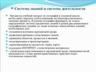 Система знаний и система деятельности Организуя учебный процесс по географии