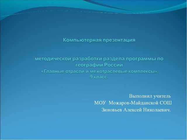 Выполнил учитель МОУ Можаров-Майданской СОШ Зиновьев Алексей Николаевич.