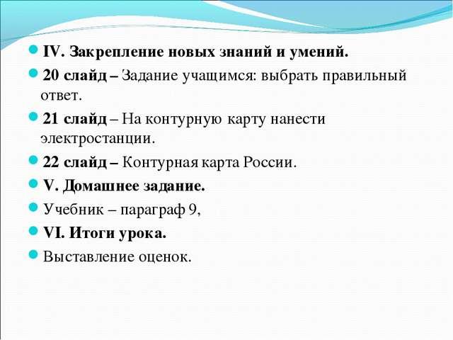 IV. Закрепление новых знаний и умений. 20 слайд – Задание учащимся: выбрать п...