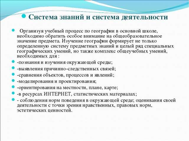 Система знаний и система деятельности Организуя учебный процесс по географии...