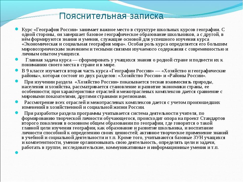 Пояснительная записка Курс «География России» занимает важное место в структу...