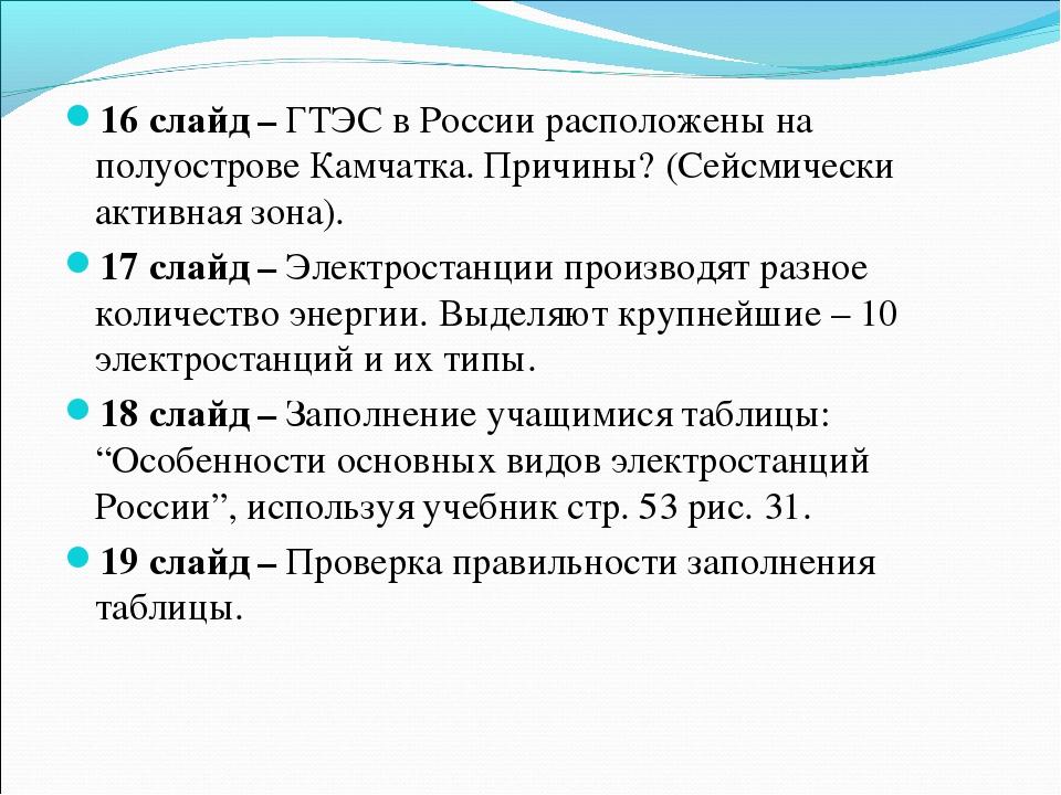16 слайд – ГТЭС в России расположены на полуострове Камчатка. Причины? (Сейсм...