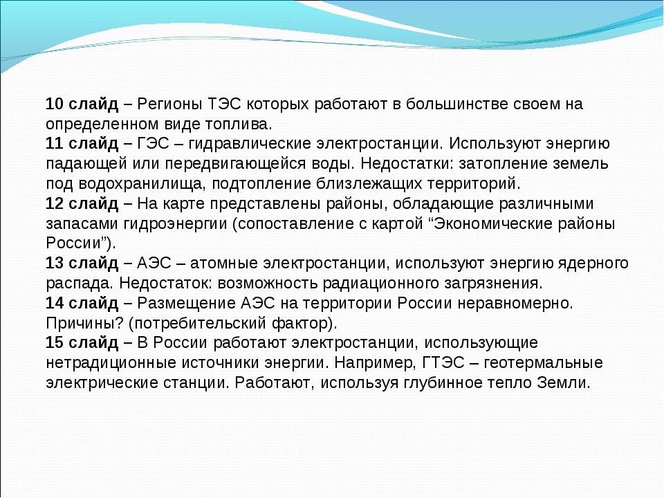 10 слайд – Регионы ТЭС которых работают в большинстве своем на определенном в...