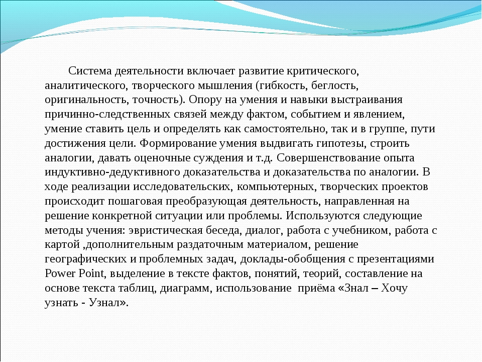 Система деятельности включает развитие критического, аналитического, творчес...