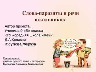 Слова-паразиты в речи школьников Автор проекта: Ученица 9 «Б» класса КГУ «ср