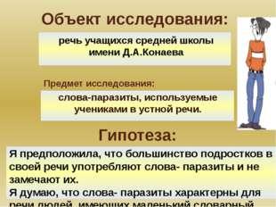 Объект исследования: речь учащихся средней школы имени Д.А.Конаева слова-пар