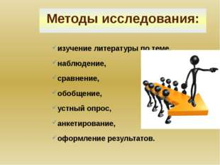 Методы исследования: изучение литературы по теме, наблюдение, сравнение, обо