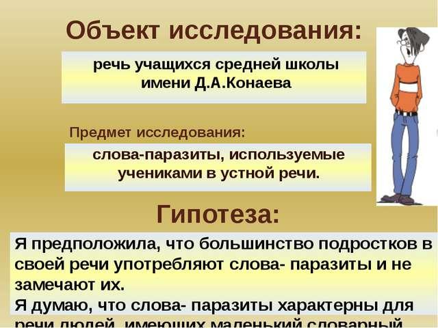 Объект исследования: речь учащихся средней школы имени Д.А.Конаева слова-пар...