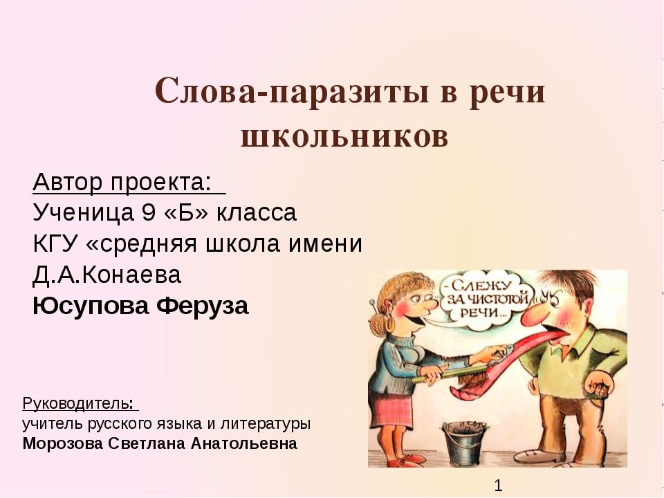 Слова-паразиты в речи школьников Автор проекта: Ученица 9 «Б» класса КГУ «ср...