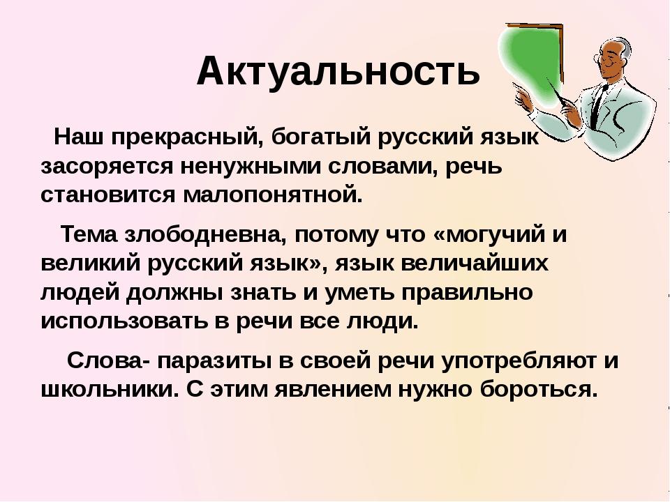 Актуальность Наш прекрасный, богатый русский язык засоряется ненужными слова...
