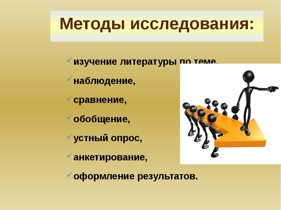 Методы исследования: изучение литературы по теме, наблюдение, сравнение, обо...