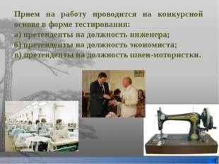 Прием на работу проводится на конкурсной основе в форме тестирования: а) прет