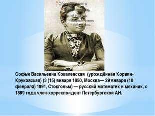 Софья Васильевна Ковалевская (урождённая Корвин-Круковская) (3 (15) января 18