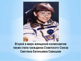 Второй в мире женщиной-космонавтом также стала гражданка Советского Союза Све