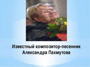 Известный композитор-песенник Александра Пахмутова