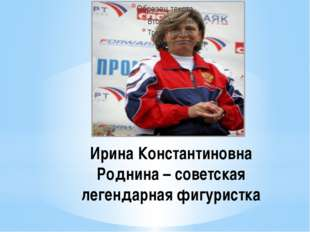 Ирина Константиновна Роднина – советская легендарная фигуристка