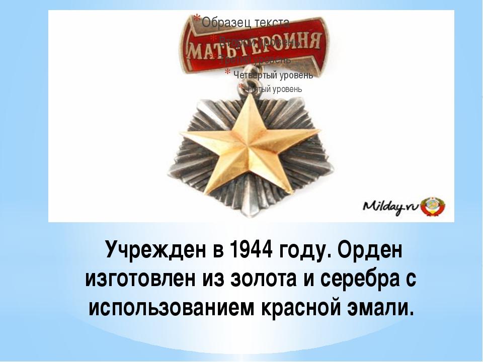 Учрежден в 1944 году. Орден изготовлен из золота и серебра с использованием...