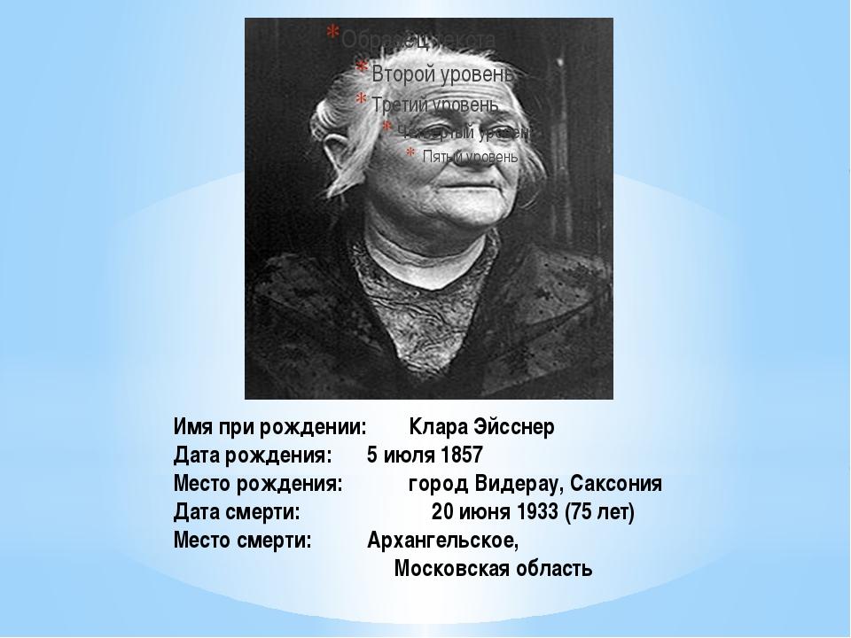 Имя при рождении: Клара Эйсснер Дата рождения: 5 июля 1857 Место рождения:...