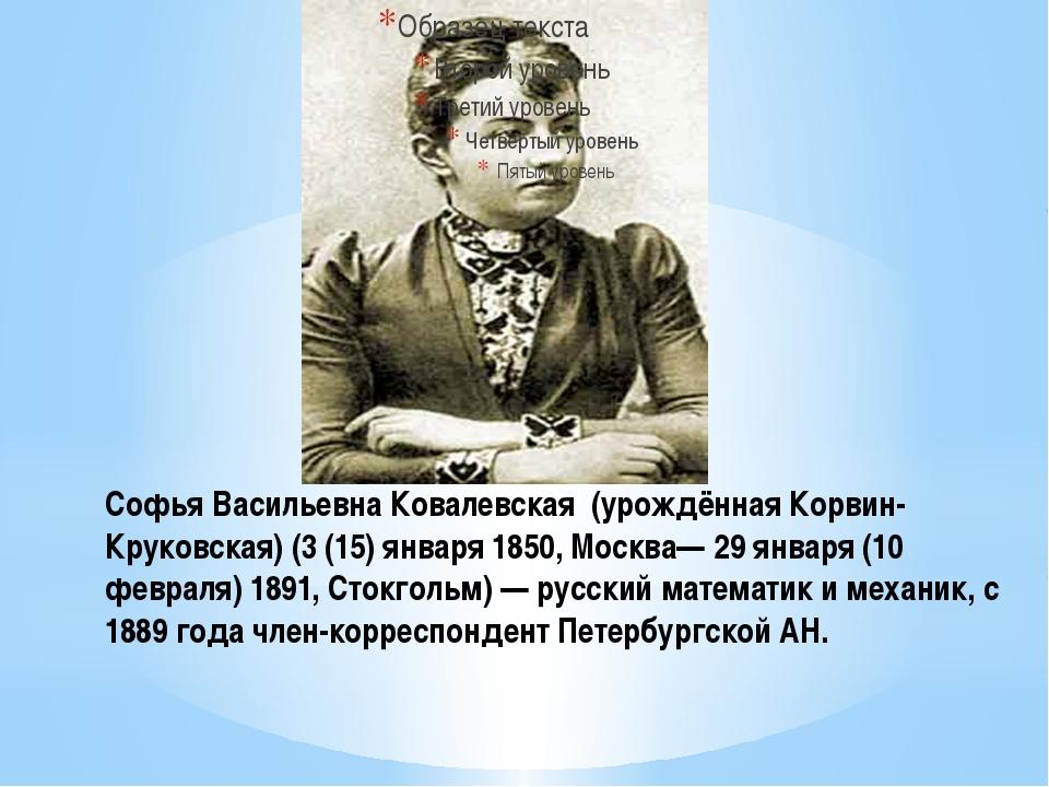 Софья Васильевна Ковалевская (урождённая Корвин-Круковская) (3 (15) января 18...