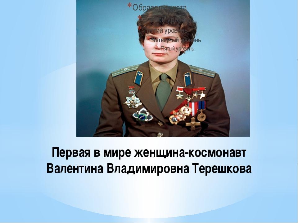 Первая в мире женщина-космонавт Валентина Владимировна Терешкова