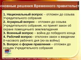 Основные решения Временного правительства Масленникова Г.В., учитель истории