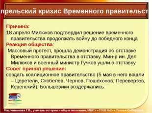 Апрельский кризис Временного правительства Масленникова Г.В., учитель истори