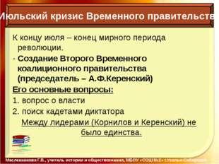 Июльский кризис Временного правительства Масленникова Г.В., учитель истории