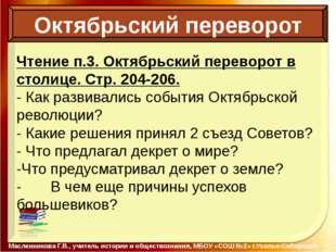 Октябрьский переворот Масленникова Г.В., учитель истории и обществознания, М