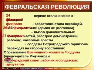 ФЕВРАЛЬСКАЯ РЕВОЛЮЦИЯ Масленникова Г.В., учитель истории и обществознания, М