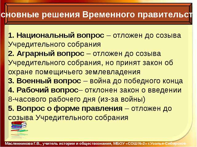 Основные решения Временного правительства Масленникова Г.В., учитель истории...