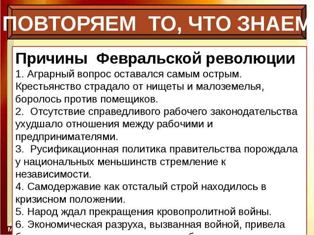 ПОВТОРЯЕМ ТО, ЧТО ЗНАЕМ Масленникова Г.В., учитель истории и обществознания,...