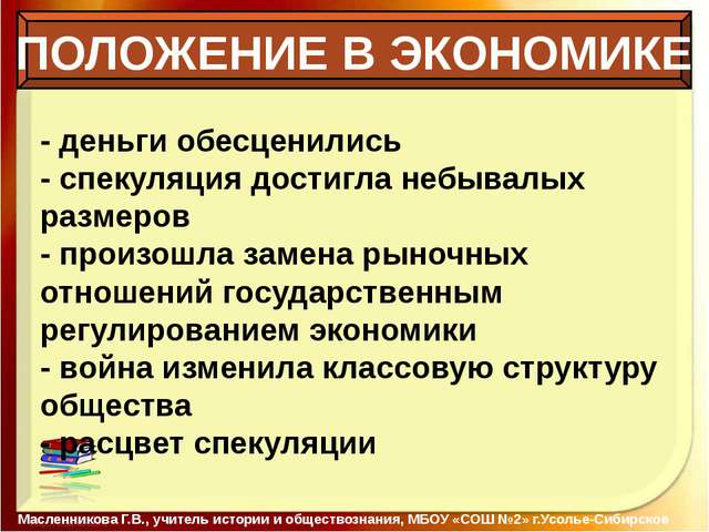 ПОЛОЖЕНИЕ В ЭКОНОМИКЕ Масленникова Г.В., учитель истории и обществознания, М...