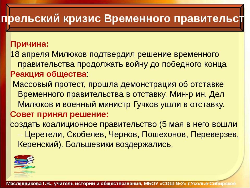 Апрельский кризис Временного правительства Масленникова Г.В., учитель истори...