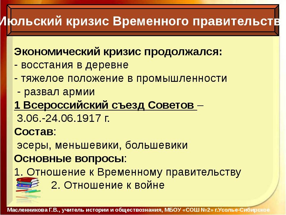 Июльский кризис Временного правительства Масленникова Г.В., учитель истории...