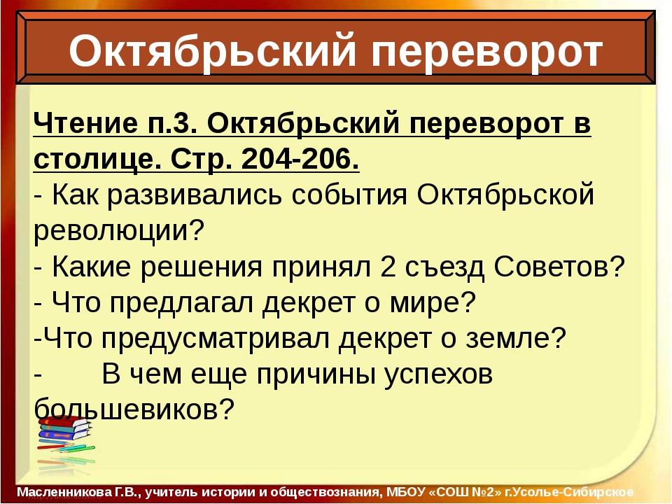 Октябрьский переворот Масленникова Г.В., учитель истории и обществознания, М...