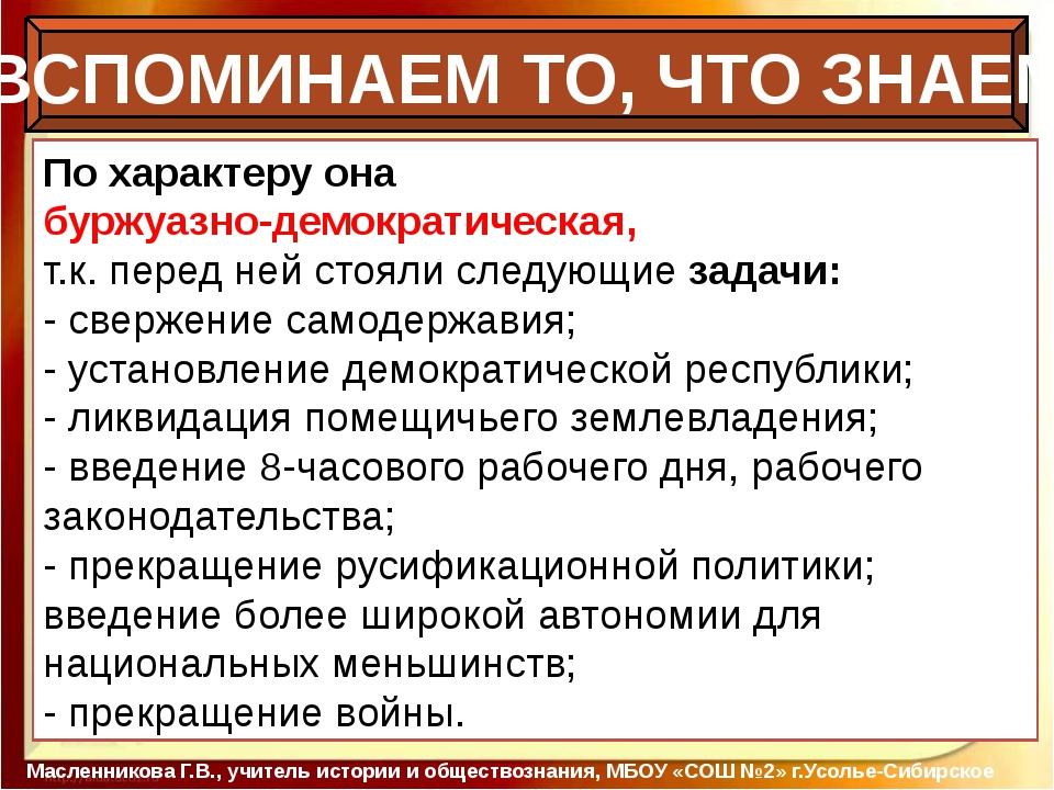 ВСПОМИНАЕМ ТО, ЧТО ЗНАЕМ Масленникова Г.В., учитель истории и обществознания...