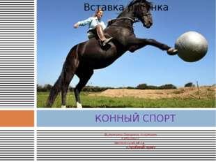 Выполнилa: Заверюха Анастасия  4 «В» класс  МБДОУ СОШ № 14 «Зелёный шум» К