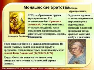 Масленникова Г.В., учитель истории и обществознания, МБОУ «СОШ №2» г.Усолье-