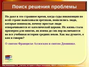 Поиск решения проблемы Масленникова Г.В., учитель истории и обществознания,