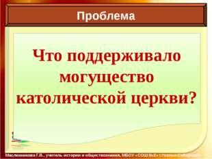 Проблема Масленникова Г.В., учитель истории и обществознания, МБОУ «СОШ №2»
