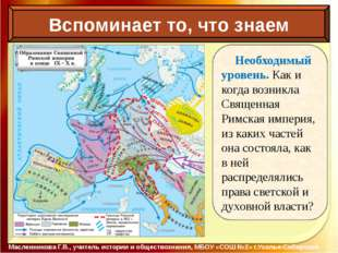 Вспоминает то, что знаем Масленникова Г.В., учитель истории и обществознания