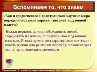 Вспоминаем то, что знаем Масленникова Г.В., учитель истории и обществознания