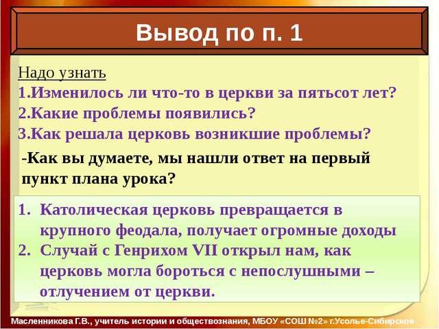 Вывод по п. 1 Масленникова Г.В., учитель истории и обществознания, МБОУ «СОШ...
