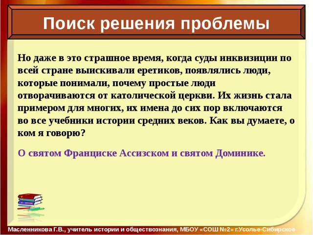 Поиск решения проблемы Масленникова Г.В., учитель истории и обществознания,...